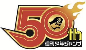 50thlogo2